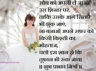 good morning quotes with image in hindi