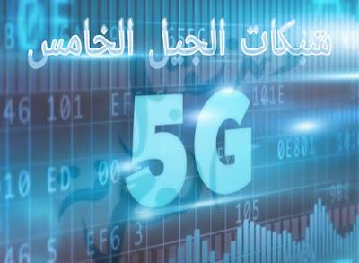 تعرف على خصائص و مميزات شبكات الجيل الخامس من تكنولوجيات الإتصال 5G