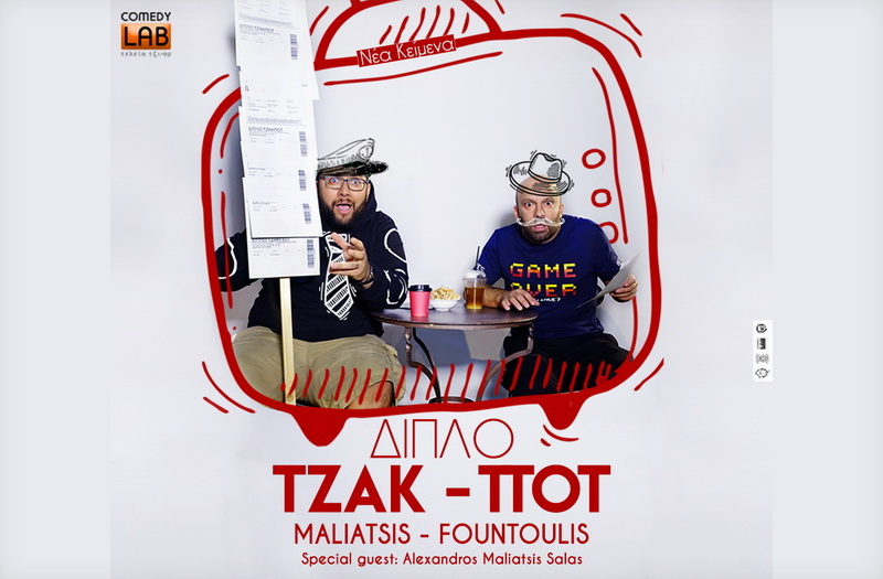 Το άκρως καταστροφικό δίδυμο Μαλιάτσης - Φουντούλης στην Ορεστιάδα