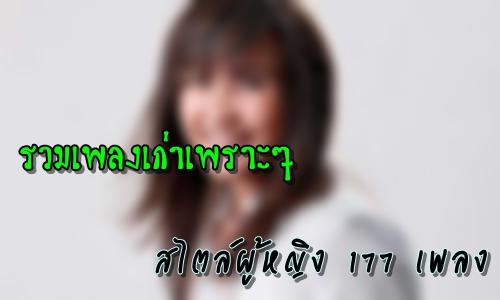 Download [Mp3]-[Hit Music] รวมเพลงเก่าเพราะๆ ทั้งเก่าทั้งใหม่ใน สไตล์ผู้หญิง ทั้งหมด 177 เพลง 4shared By Pleng-mun.com