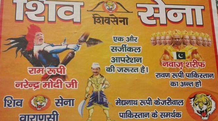 shivsena-modi-ram-navaj-ravana