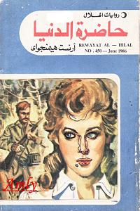 رواية حاضرة الدنيا pdf - إرنست همينغوي
