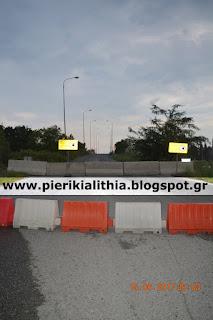 Κλειστή η γέφυρα του Κορινού και από την παλιά εθνική οδό Κατερίνης-Θεσσαλονίκης