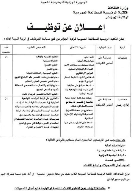 إعلان عن توظيف بالمكتبة الرئيسية للمطالعة العمومية للجزائر العاصمة--جانفي 2019