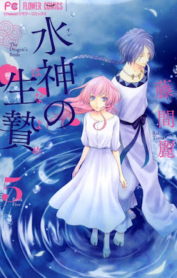 [Manga] 水神の生贄 第01-05巻 [Suijin no Ikenie Vol 01-05] Raw Download