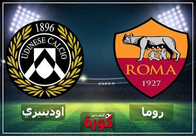 مشاهدة مباراة روما واودينيزي بث مباشر اليوم