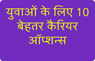 Best Career Otions in Hindi