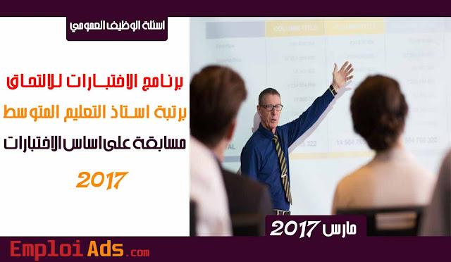 برنامج الاختبارات للالتحاق برتبة أستاذ التعليم المتوسط (مسابقة على اساس الاختبارات)