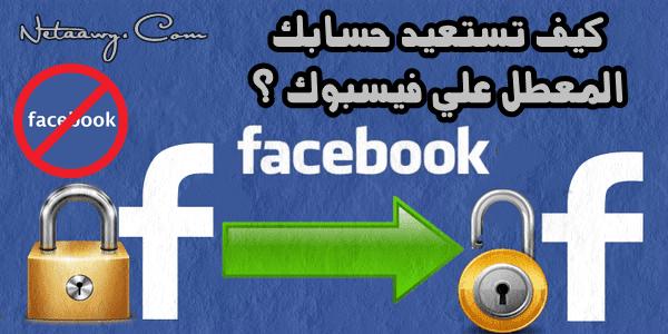 كيفية-استعادة-حساب-فيسبوك-معطل