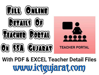 Fill online details of Teacher Portal on SSA Gujarat - ICT GUJARAT