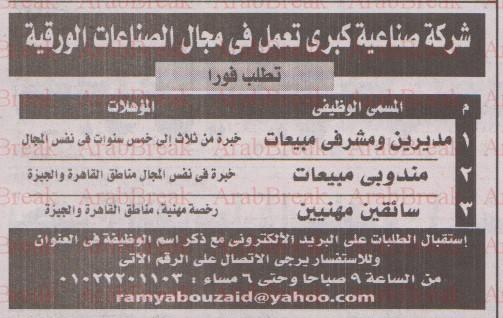 اعلان وظائف اهرام الجمعة17/8/2018  عرب بريك