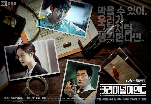 韓版《犯罪心理》首播奪下tvN歷代首播成績第五名 後續持續看漲