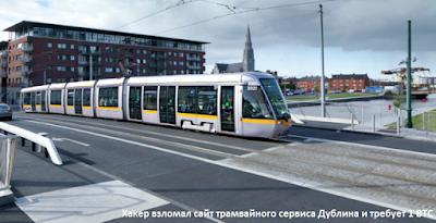 Хакер взломал сайт трамвайного сервиса Дублина и требует 1 BTC