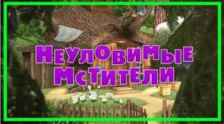 Маша и Медведь смотреть онлайн Неуловимые мстители - 51 серия