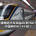乘坐电动火车从Ipoh 到 Hat Yai只需5小时!【价格RM54】