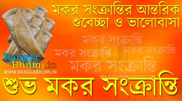 Makar Sankranti Bengali Wallpaper - Download Free Makar Sankranti Bangla Wish Wallpaper