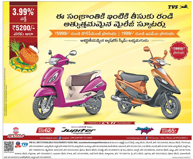 TVS Scooters lowest down payment with cashless schemes | January 2017 sankranthi festival discount offers