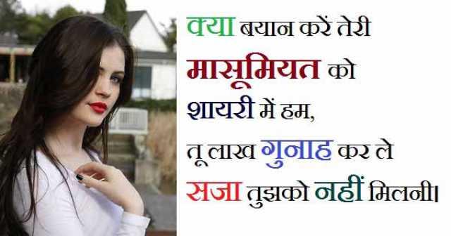 Bhabhi Ki Khubsurti Ki Tareef Romantic Shayari In Hindi भ भ