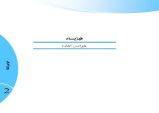 كتاب مبادئ الفيزياء الميكانيكية وخواص المادة pdf