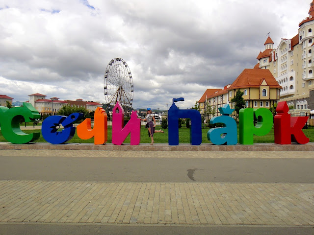 сочи-парк, лето, отдых, фото p_i_r_a_n_y_a