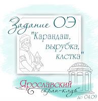 http://yar-sk.blogspot.ru/2017/08/kaeandash-vurubka-kletka.html
