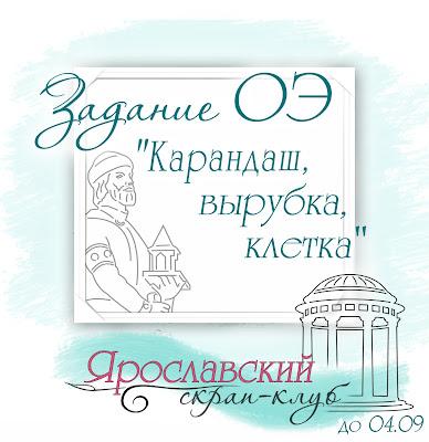 "ОЭ ""Карандаш, вырубка, клетка"" до 04.09.2017"