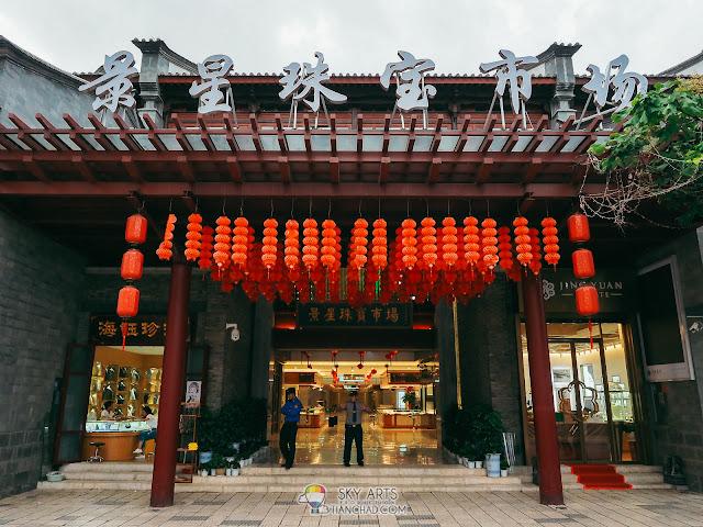 昆明旧街区 KunMing Old Street