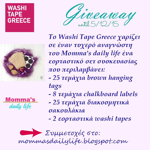 washi tape greece giveaway