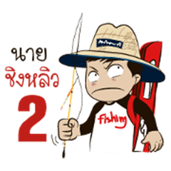 Fishing Boy by Chinglew 2