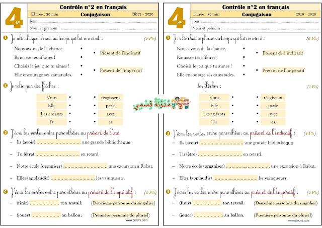 الفرض الثاني رقم 2  اللغة الفرنسية المستوى الرابع ابتدائي المنهاج المنقح