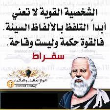 اقوال وحكم وكلمات عن الحياة والنجاح جميلة من الفلاسفة والعظماء