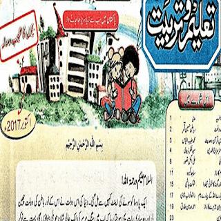 Read online or download free latest Urdu kids magazine Taleem o Tarbeat for free...