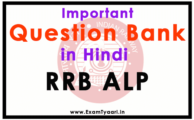 Railway RRB Assistant Loco Pilot (ALP) QUESTION BANK Study Material Book [Download PDF] - Exam Tyaari
