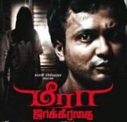 Meera Jaakirathai 2016 Tamil Movie Watch Online