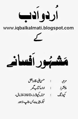 Urdu Adab ke Maroof Afsane