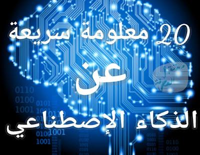 معلومات سريعة و مختصرة عن الذكاء الإصطناعي