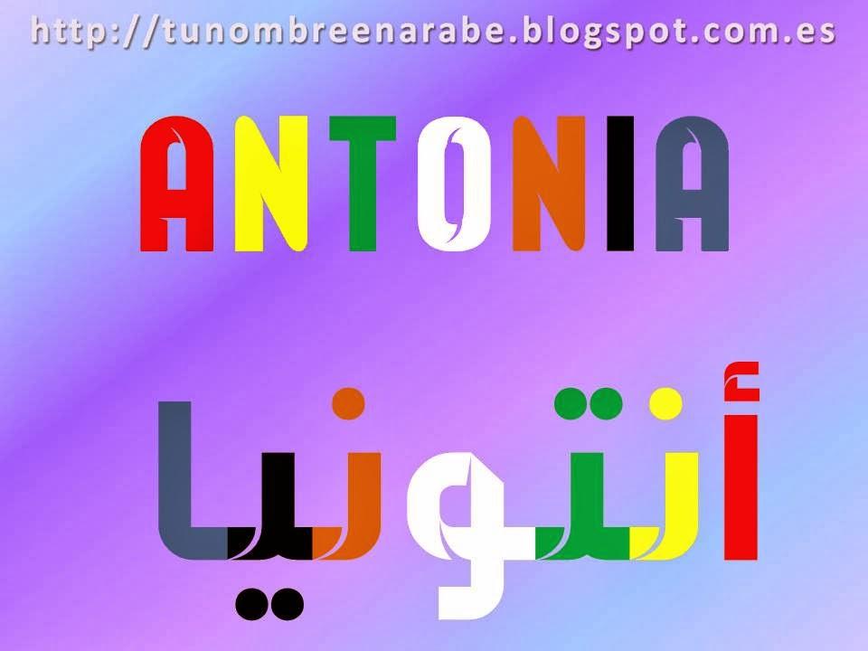 Antonia en letras arabes para tatuajes
