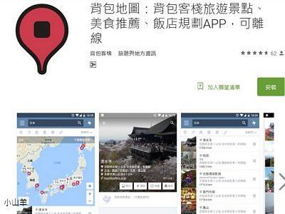 背包地圖app