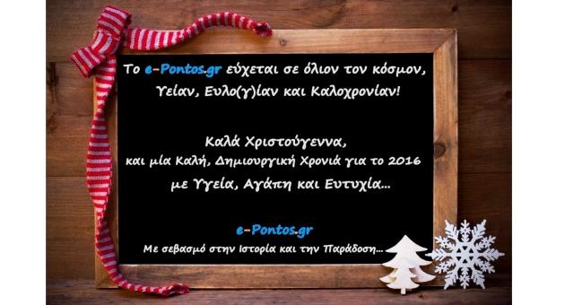 Καλά Χριστούγεννα και εις έτη πολλά | e-Pontos.gr!