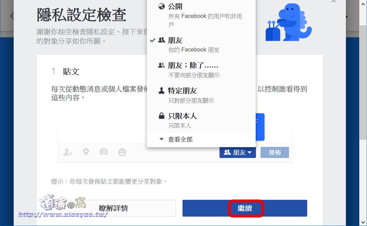 Facebook 快速三步驟隱私設定檢查
