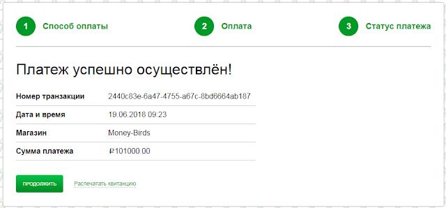 money-birds.one mmgp