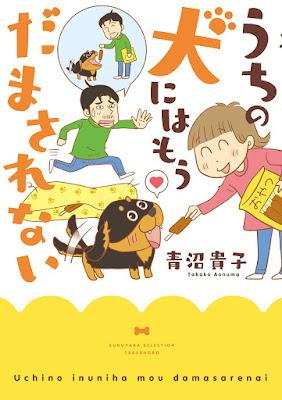 青沼さんちの犬は腹黒だ うちの犬にはもうだまされない raw zip dl