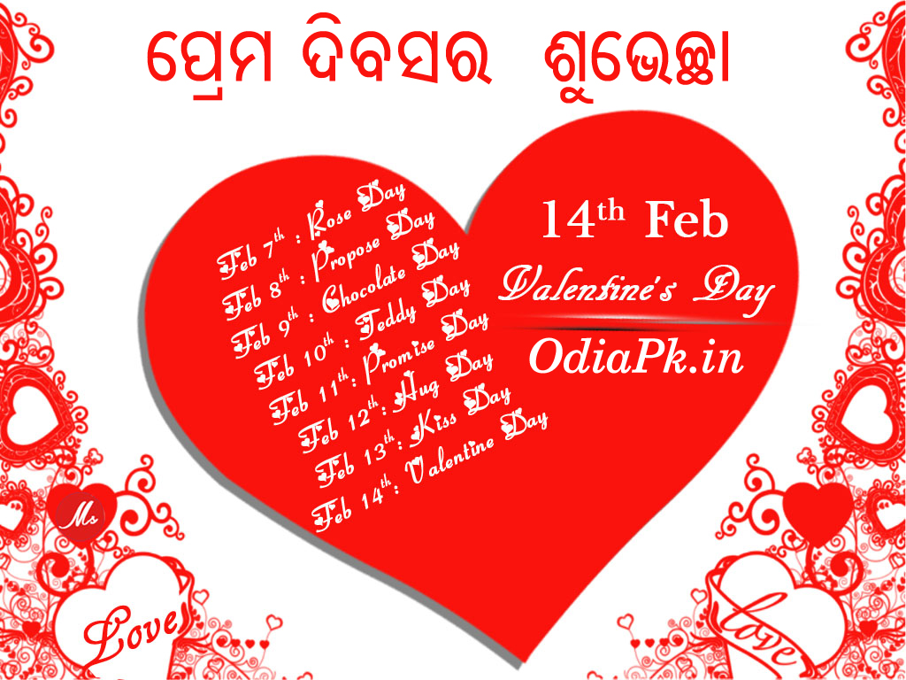 Valentine S Day Odia Wallpaper Sms Love Songs For Girlfriend Odia