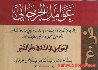 100 Awamil dari kitab Awamil Aljurjani