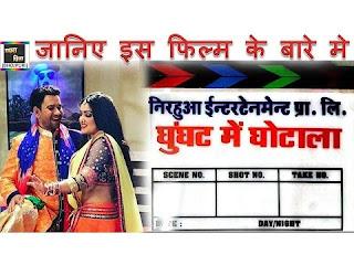 Ghunghat Me Ghotala Bhojpuri Movie (2017): Video, Songs, Poster, Release Date, Full Cast & Crew: Pravesh Lal Yadav, Dinesh Lal Yadav Nirahua, Richa Dixit, Mani Bhattacharya