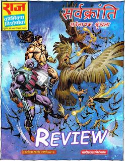Review Sarvakranti Sarvnayak Series Pic 3