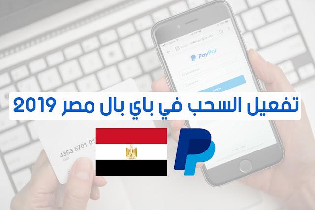 أفضل طرق السحب من باي بال في مصر 2019 [دليل شامل]