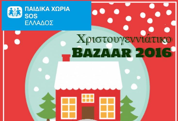 Χριστουγεννιάτικο Bazaar του Παιδικού Χωριού SOS Θράκης