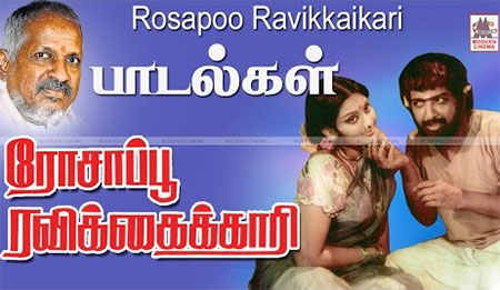 Rosapoo Ravikai Kari All Songs