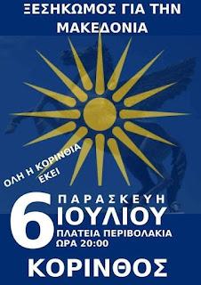 Αποτέλεσμα εικόνας για Παγκορινθιακό κάλεσμα σε Συλλαλητήριο για τη Μακεδονία